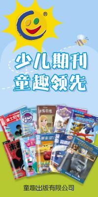 童趣集团杂志特惠订阅5F