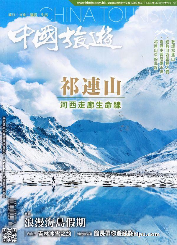 中国旅游2018年2月期