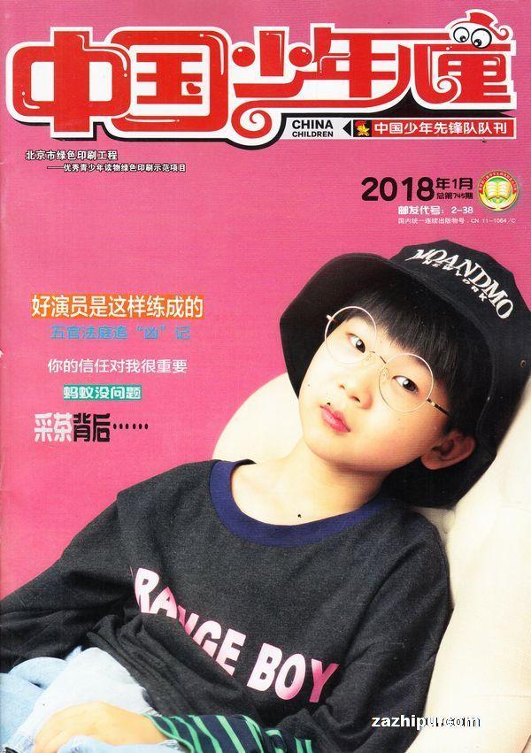 中国少年儿童综合版2018年1月期-杂志封面秀,精彩导读