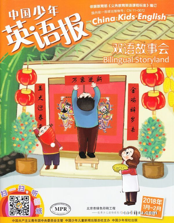 中国少年英语报双语故事会2018年1-2月期