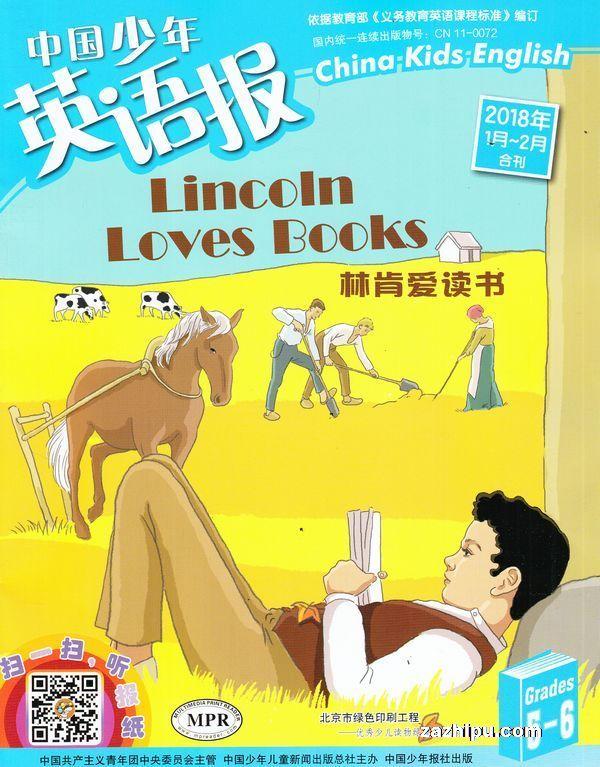 中国少年英语报五六年级版2018年1 2月期
