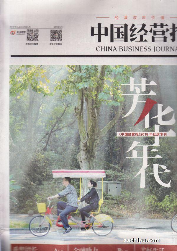 中国经营报2018年1月第1期