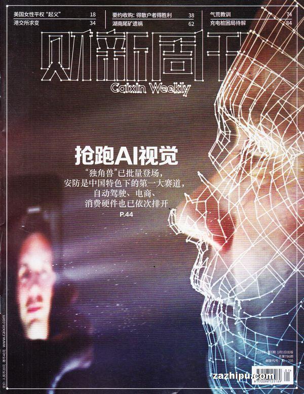 财新周刊2018年1第1期