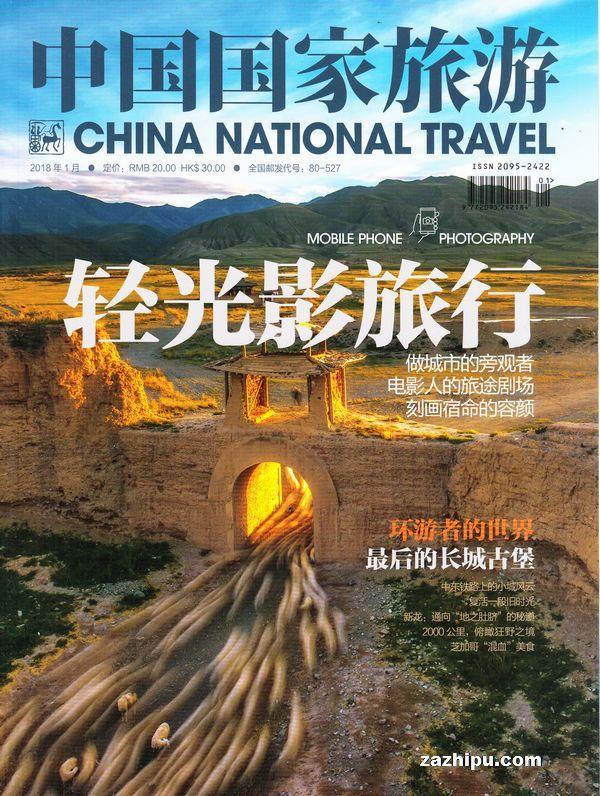 中国国家旅游2018年1月期