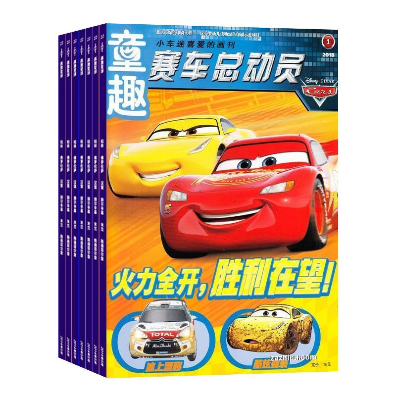 赛车总动员(1年共12期)迪士尼动画系列杂志
