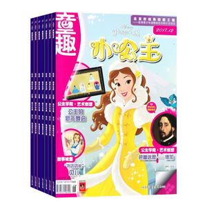 童趣——小公主(1年共12期)迪士尼公主动画系列杂志