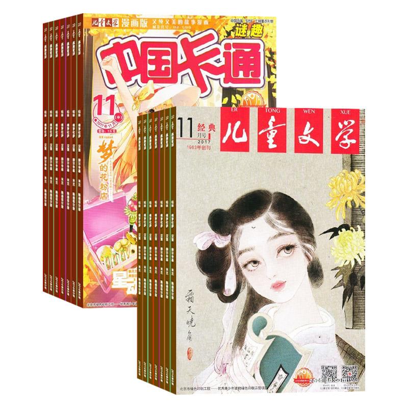 儿童文学经典版+中国卡通迷趣版套装(1年共12期)(杂志订阅)