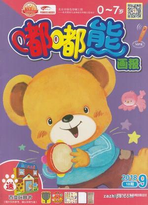 嘟嘟熊畫報(雙月刊)(1年共6期)(雜志訂閱)