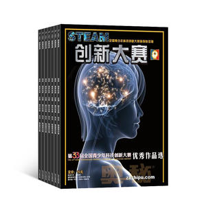 奧秘STEAM創新大賽(奧秘創新大賽)(1年共12期) 雜志訂閱