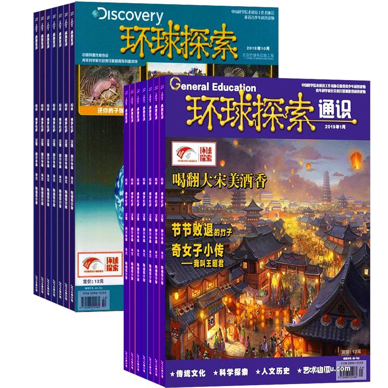 环球探索科普+环球探索通识(1年共24期)(杂志订阅)