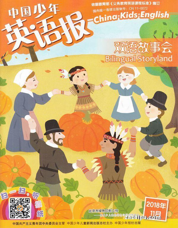 中国少年英语报双语故事会2018年11月期