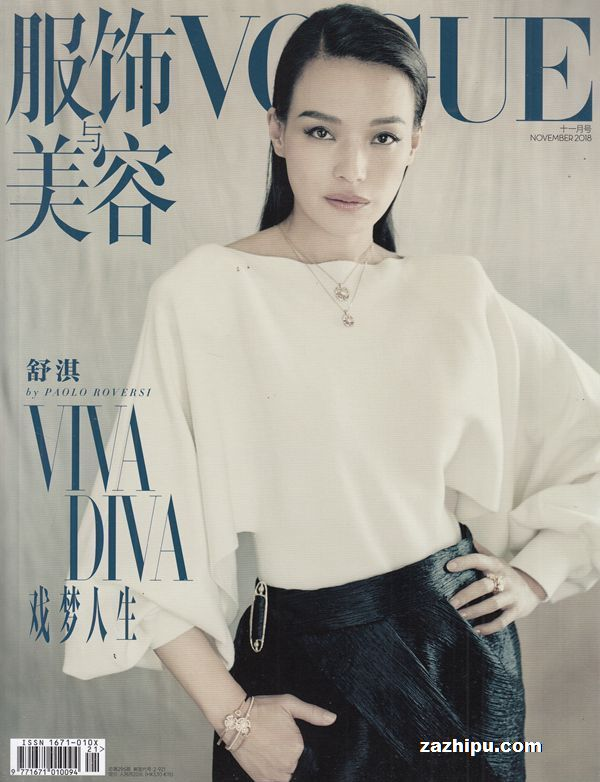 VOGUE服饰与美容2018年11月期