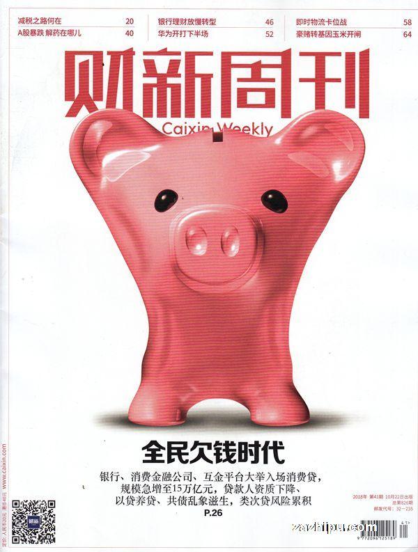财新周刊2018年10月第4期