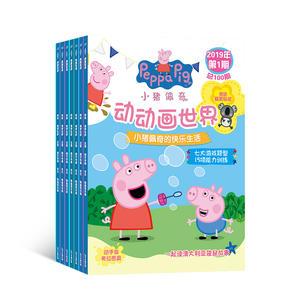 小豬佩奇 動動畫世界(1年共24期)(雜志訂閱)