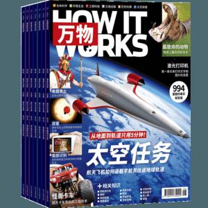 环球科学青少版  万物(How it works中文版)(1年共12期) 杂志订阅
