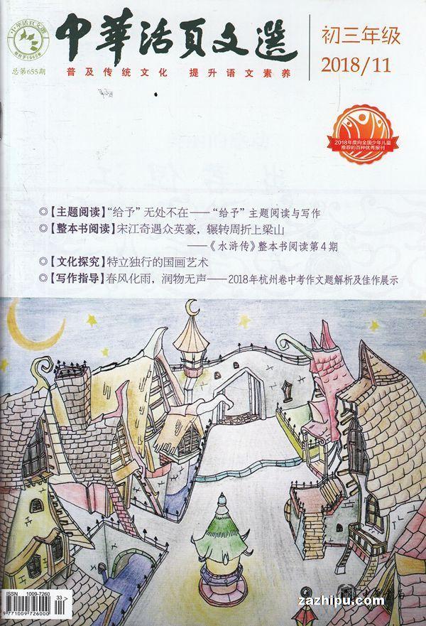 中华活页文选初三版2018年11月期
