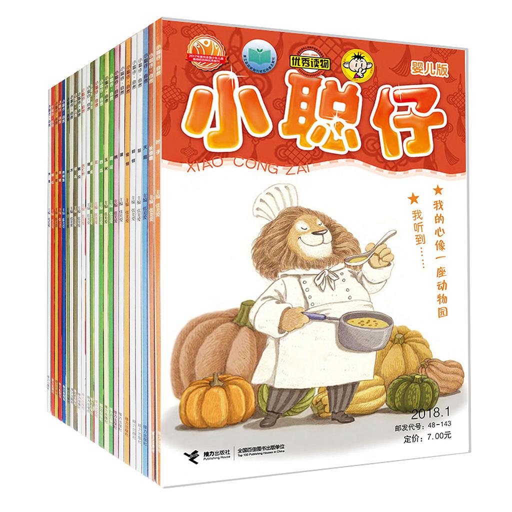小聪仔婴儿版(0-4岁)(1年共12期)(杂志订阅)
