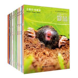 小聰仔自然科普版(1年共12期)(雜志訂閱)