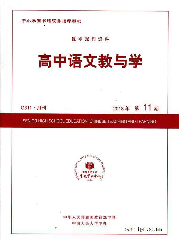 高中语文教与学2018年11月期