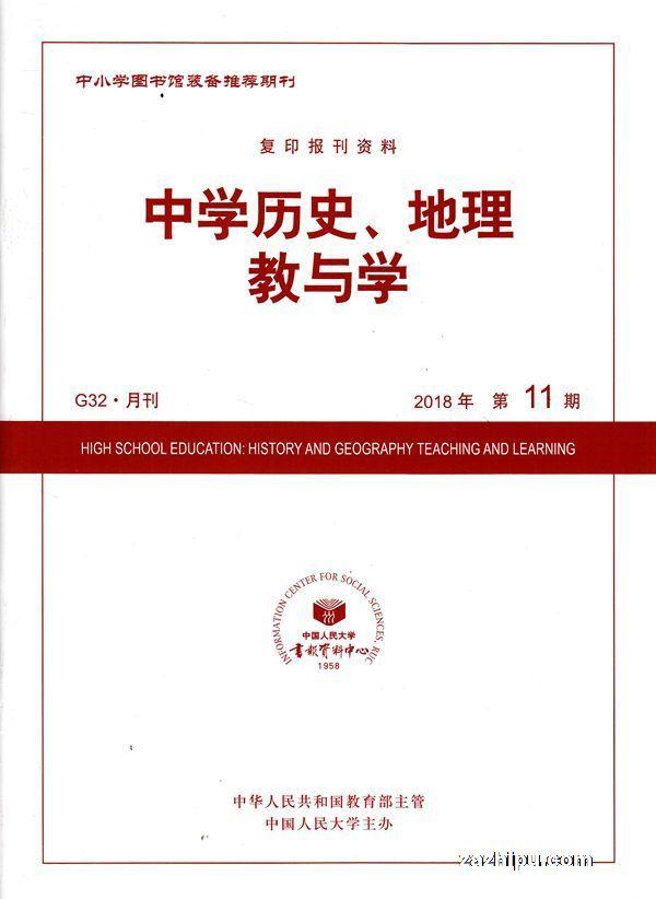 中学历史地理教与学2018年11月期
