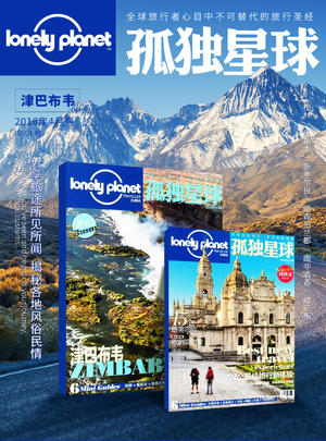 &#23396;&#29420;&#26143;&#29699;�Lonely Planet Magazine&#22269;&#38469;&#20013;&#25991;&#29256;��1&#24180;&#20849;12&#26399;��&#26434;&#24535;&#35746;?#27169;?><span class=