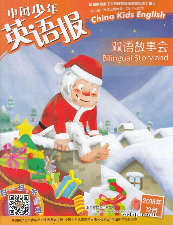 中国少年英语报双语故事会2018年12月期