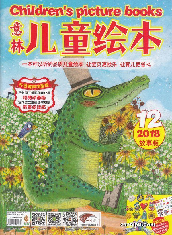意林儿童绘本2018年12月期