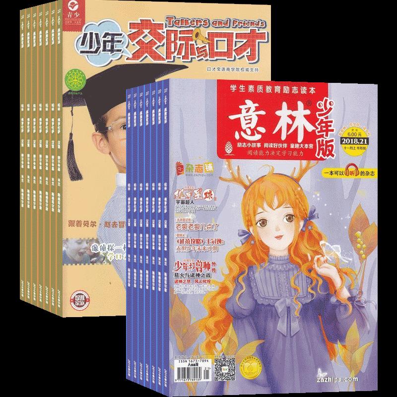 少年交际与口才(1年共12期)+意林少年版(1年共24期)两刊组合订阅(杂志订阅)