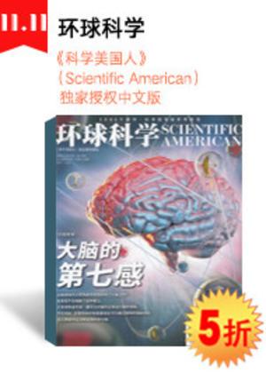 环球科学订阅