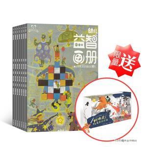 【活动送礼】幼儿益智画册4-7岁(综合版+游戏版)(1年共12期)+赠送48片大拼图