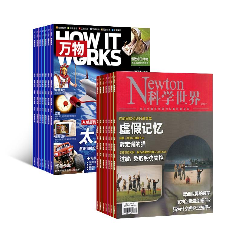 环球科学青少版  万物(1年共12期)+Newton科学世界(1年共12期)(杂志订阅) 两刊组合订阅
