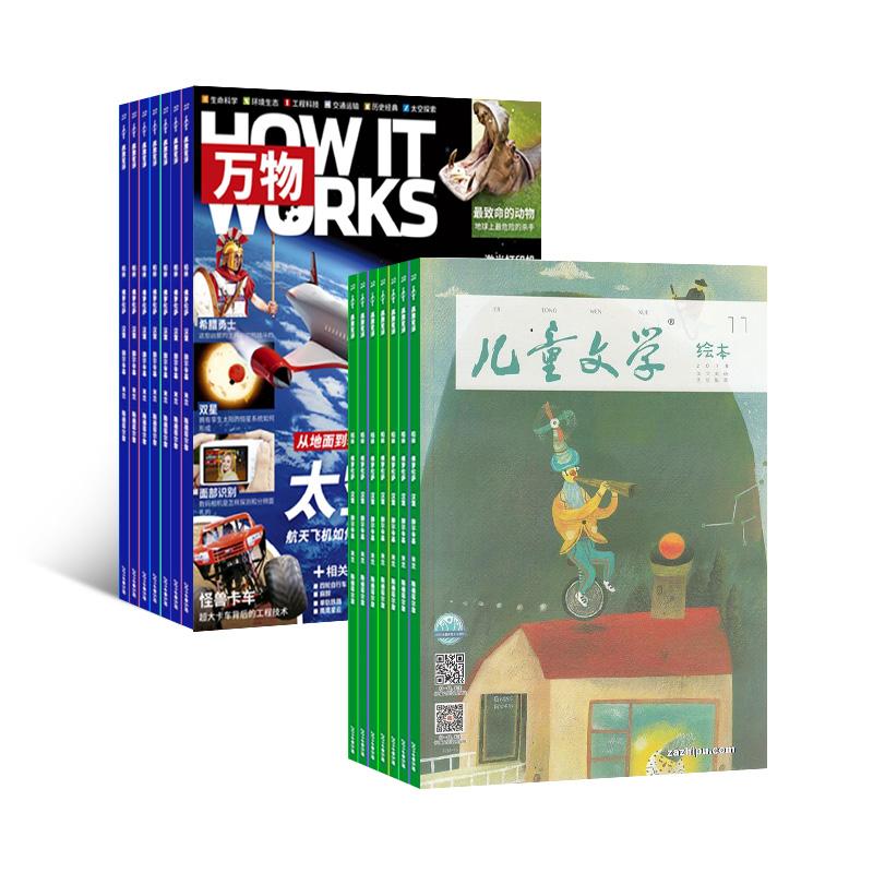 环球科学青少版  万物(1年共12期)+儿童文学(儿童双本套)(1年共12期)(杂志订阅) 两刊组合订阅