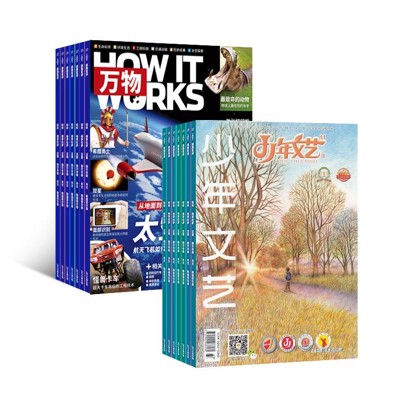 环球科学青少版  万物(1年共12期)+少年文艺(江苏)(1年共12期)(杂志订阅) 两刊组合订阅