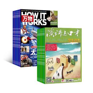 万物(带音频)(1年共12期)+演讲与口才学生版(1年共12期)(杂志订阅) 两刊组合订阅