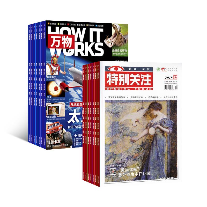 环球科学青少版  万物(1年共12期)+特别关注(1年共12期)(杂志订阅) 两刊组合订阅
