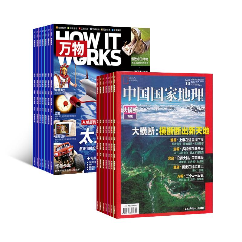 环球科学青少版  万物(1年共12期)+中国国家地理(1年共12期)(杂志订阅) 两刊组合订阅