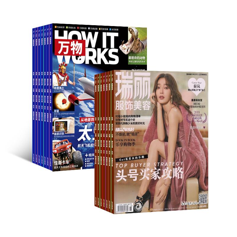 环球科学青少版  万物(1年共12期)+瑞丽服饰美容(1年共12期)(杂志订阅) 两刊组合订阅