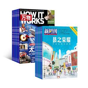 万物(带音频)(1年共12期)+新周刊(1年共24期)(杂志订阅) 两刊组合订阅