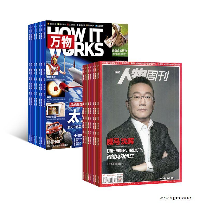 环球科学青少版  万物(1年共12期)+南方人物周刊(1年共40期)(杂志订阅) 两刊组合订阅