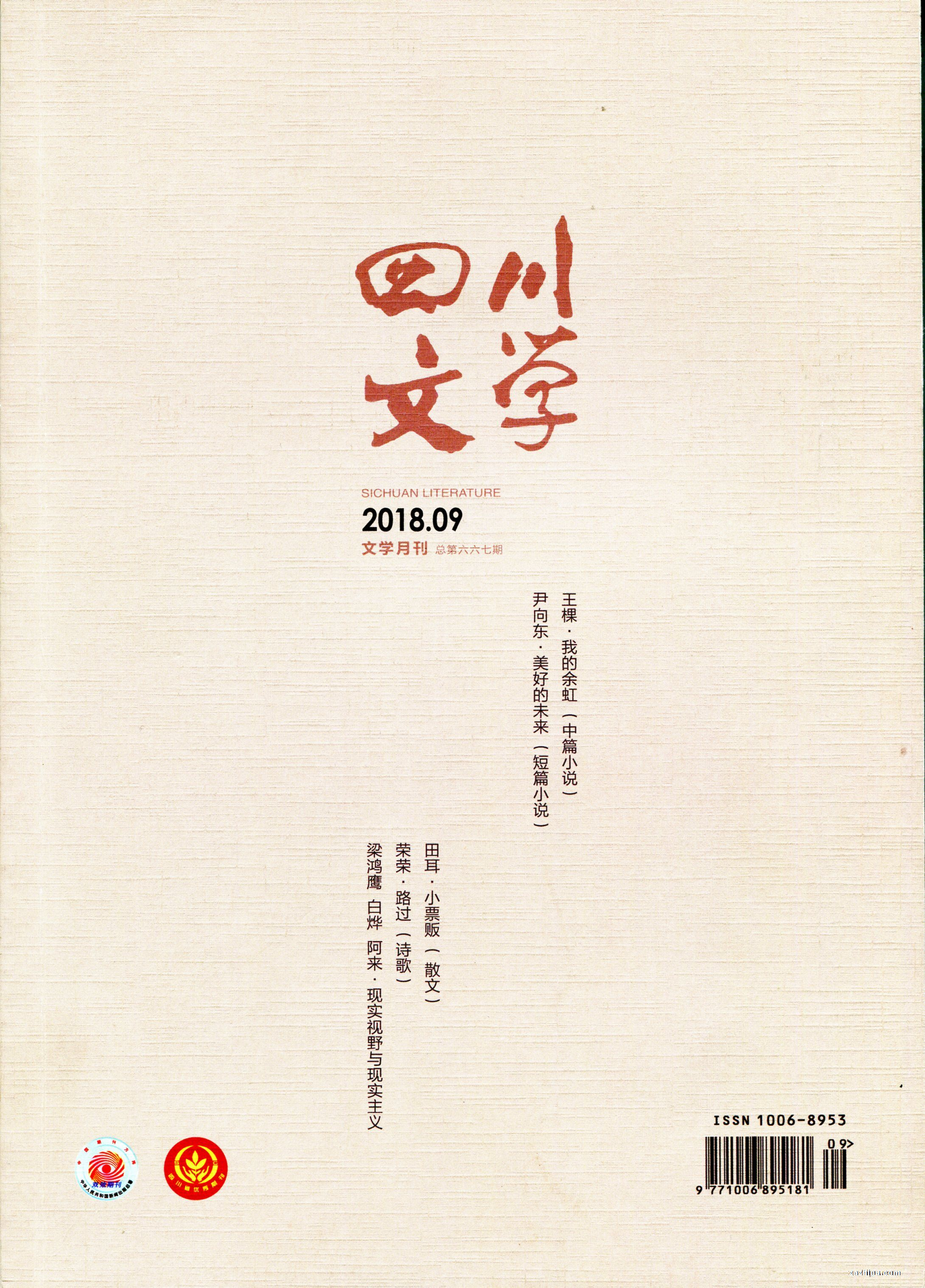四川文学-杂志封面秀,精彩导读,杂志铺:杂志折扣订阅网