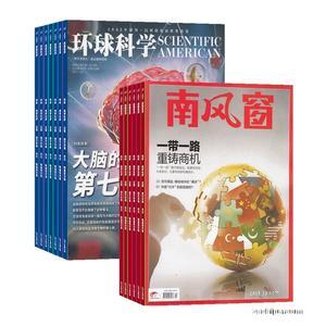 环球科学 (1年共12期)+南风窗(1年共26期)(杂志订阅)两刊组合(杂志订阅)