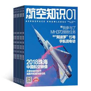 航空知识(1年共12期)(杂志订?#27169;?><span class=