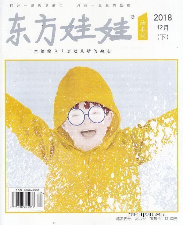 东方娃娃(绘本版)2018年12月期