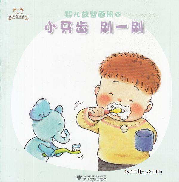 婴儿益智画册(综合版 绘本版)2018年12月期