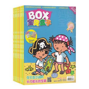 寶貝盒子BOX(1年共12期)雜志訂閱