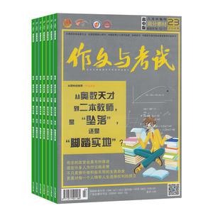 作文与考试高中版(作文天地 高分素材 阅读世界)(1年共36期)(大发极速3d开奖订阅)