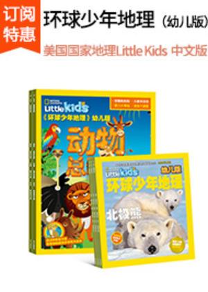 little kids中文版环球少年地理幼儿版秒杀抢购