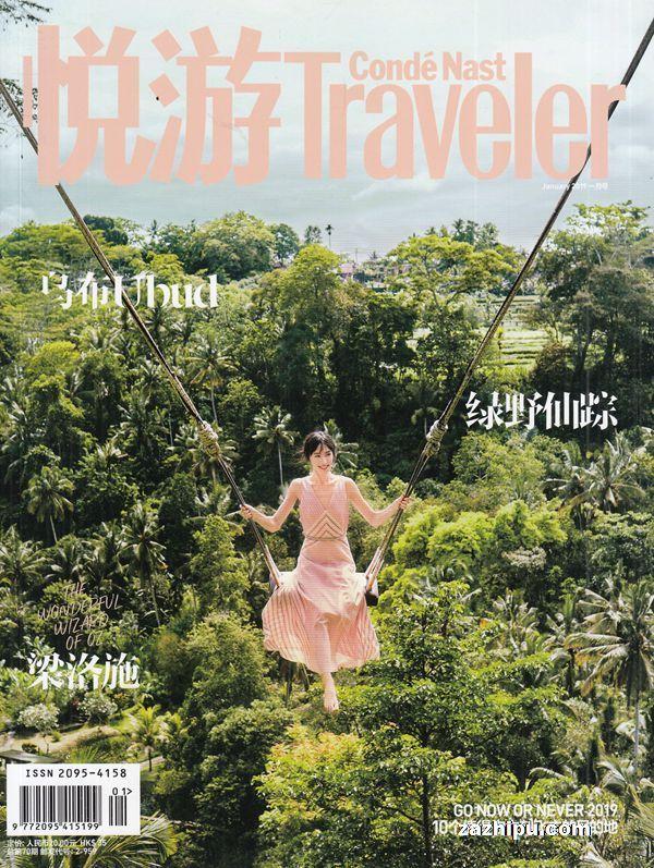 悦游Traveler2019年1月期
