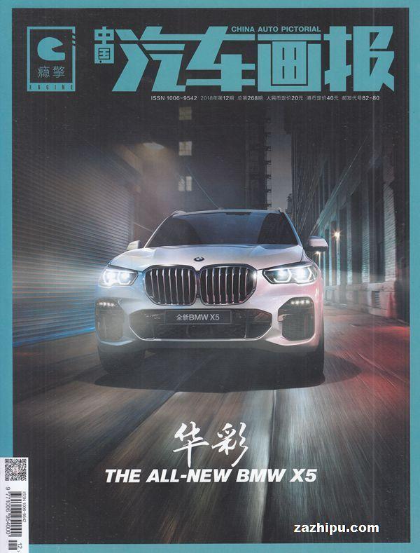 中国汽车画报2018年12月期