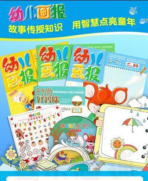 幼儿画报��1年共12期��+赠送红袋鼠快乐点读笔